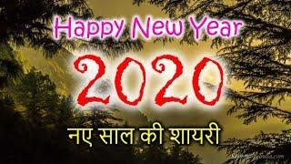 नए साल की धमाकेदार शायरी | Happy New Year 2020 | नववर्ष की हार्दिक शुभकामनाएं, New Year Shayari 2020