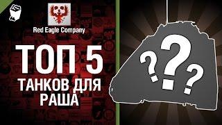 ТОП 5 танков для раша - Выпуск №16 - от Red Eagle Company [World of Tanks]