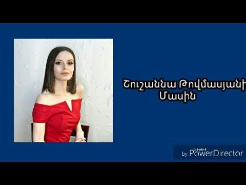 Շուշաննա Թովմասյանի մասին About Shushanna Tovmasyan
