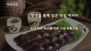 순대 돼지부산물 가공유통 전문기업 성원식품