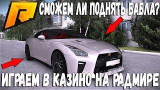 СТРИМ!!!ИГРАЕМ В КАЗИНО НА РАДМИРЕ!СМОЖЕМ ЛИ ПОДНЯТЬ БАБЛА?- RADMIR RP [CRMP] #127
