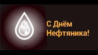 Праздник День Нефтяника Ачинск