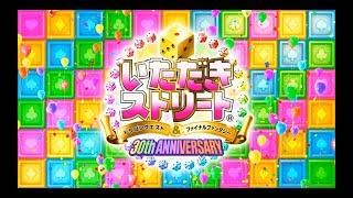 『いただきストリート ドラゴンクエスト&ファイナルファンタジー 30th ANNIVERSARY』プロモーション映像 thumbnail