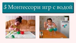 5 Развивающих Игр с Водой. Монтессори Занятия Дома. | Часть I
