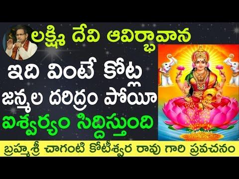 శ్రీ మహా లక్ష్మి ఆవిర్భావాన. Lord Sri Maha #Lakshmi birth by Sri #Chaganti koteswara rao garu