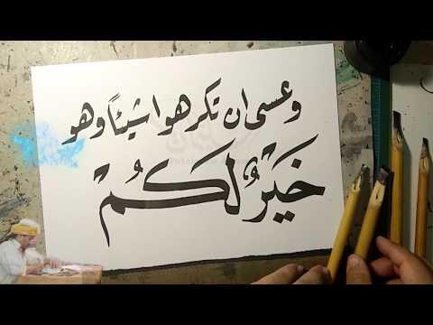 وعسى ان تكرهوا شيئا وهو خير لكم | Islamic art calligraphy (Thailand) F32