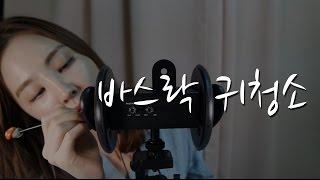 KOREAN한국어ASMR|귀 안 가득가득  바스락거리는 귀청소|Ear Cleaning - Full of Earwax|3Dio pro 2