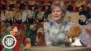 Спокойной ночи малыши Волшебная лампа Аладдина Выпуск 3 1990