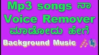 How to remove voice mp3 and create background music