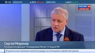 Сергей Миронов : моя жена хочет путешествовать по России
