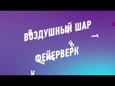 """Приглашаем на празднование 30-летия Группы компаний """"Амонд"""""""