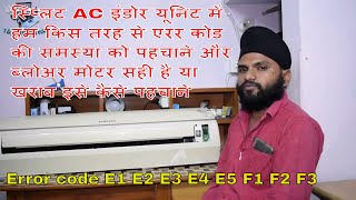 how to find out error code problems for split AC part 1 Hindi ?