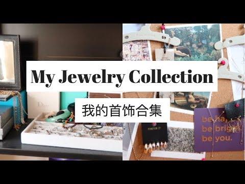 我的首饰合集分享!Jewelry Collection!平价欧美choker!Tiffany质量差?打折Dior耳环?