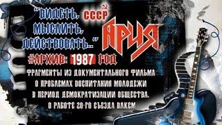 #Архив: АРИЯ в документальном фильме