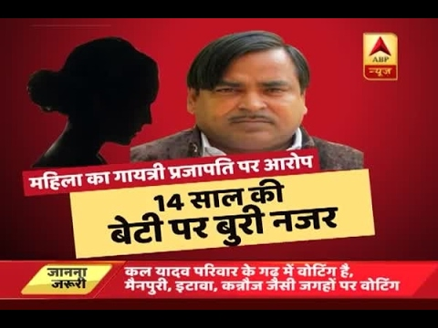 Gangrape: When will Gayatri Prasad Prajapati be arrested?