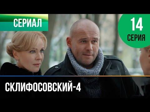 Склифосовский 4 сезон 14 серия - Склиф 4 - Мелодрама | Фильмы и сериалы - Русские мелодрамы