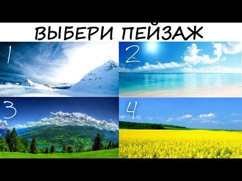 УЗНАЙ СВОЙ ТАЛАНТ! Выбери пейзаж и узнай свой скрытый талант! Психологический тест онлайн!