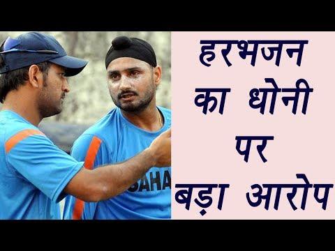 Champions Trophy 2017: Harbhajan Singh questions MS Dhoni's selection |वनइंडिया हिंदी