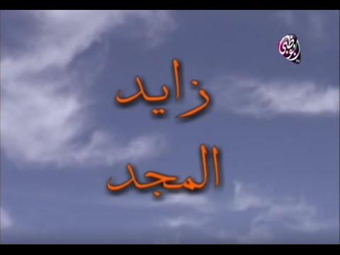 ميحد حمد - زايد المجد - ZAYID ALMJD (حصريا)