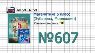 Задание № 607 - Математика 5 класс (Зубарева, Мордкович)
