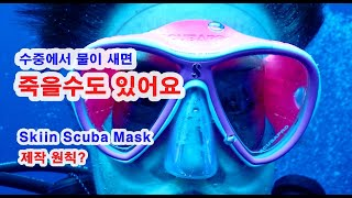 Skin Scuba Mask(스킨스쿠바 마스크)잘못쓰면…