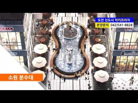 대전가수원 럭키프라자분양