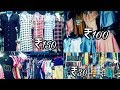 Hill Road Bandra Street Shopping (Mumbai) / Clothes, Shoes, and Jewellery etc. In Cheap Rate