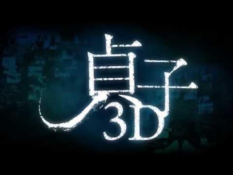Sadako 3D - Official