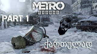Metro Exodus ქართულად ნაწილი 1