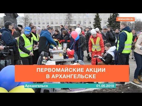Первомайские акции в Архангельске