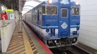 【録音】観光列車 あめつち 出雲市 出発時 車内放送