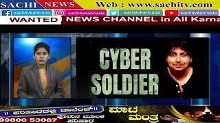 SACHI TV NEWS ಮುಖ್ಯ ವಾರ್ತೆಗಳು , HOT Kannada News: ಕನ್ನಡ ಸುದ್ದಿ , ರಾಜ್ಯ · ನಿಮ್ಮ ಜಿಲ್ಲೆ