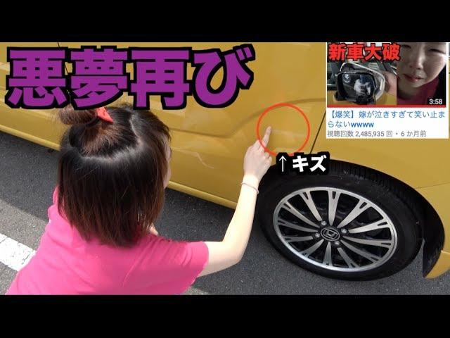 【ドッキリ】嫁がまた車ぶっ壊したwww