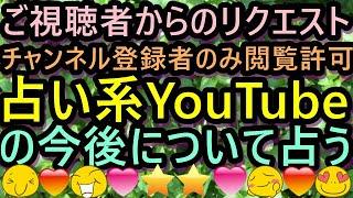 【削除の可能性あり】【チャンネル登録者限定】占い系YouTubeの今後について占う