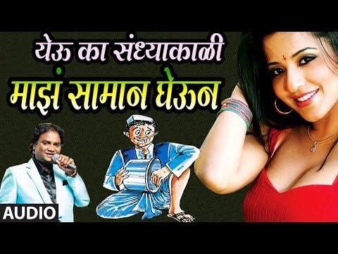 YEU KA SANKDHYAKALI MAJHA SAMAN GHEUN - LOKGEET (Marathi) BY ANAND SHINDE