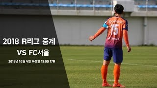 강원FC R리그  VS FC 서울 중계 –  전반전