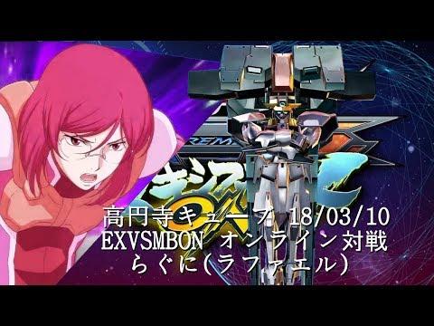 EXVSMBON  高円寺キューブ 18/03/10 Part1 Kouenji Cube MS Gundam EXVS Maxi Boost ON