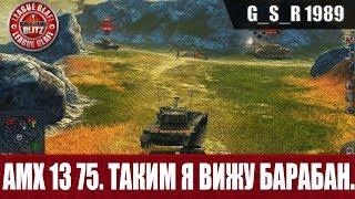 WoT Blitz - AMX 13 75.Таким я вижу барабан - World of Tanks Blitz (WoTB)