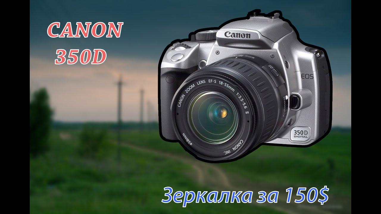 Canon 350D или зеркалка за 150$