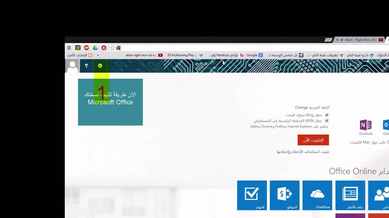 انشاء بريد الاكتروني لجامعة الامام والحصول على نسخة Microsoft Office مجانا