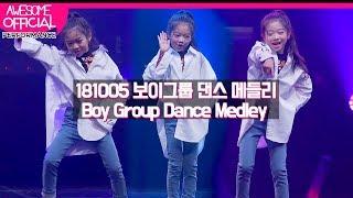 나하은 (Na Haeun) - 181005 보이그룹 댄스 메들리 (Boy Group Dance Medley)