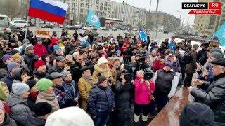 Состоялся митинг в поддержку здания ЦП ВОГ