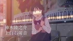 RADWIMPS - Nandemonaiya (Kimi no Na wa/Your Name OST | Mitsuha's version)