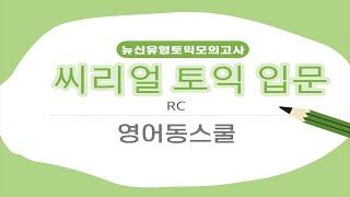 [뉴토익모의고사] 씨리얼 토익 입문 RC