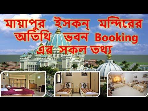 iskcon temple mayapur room booking