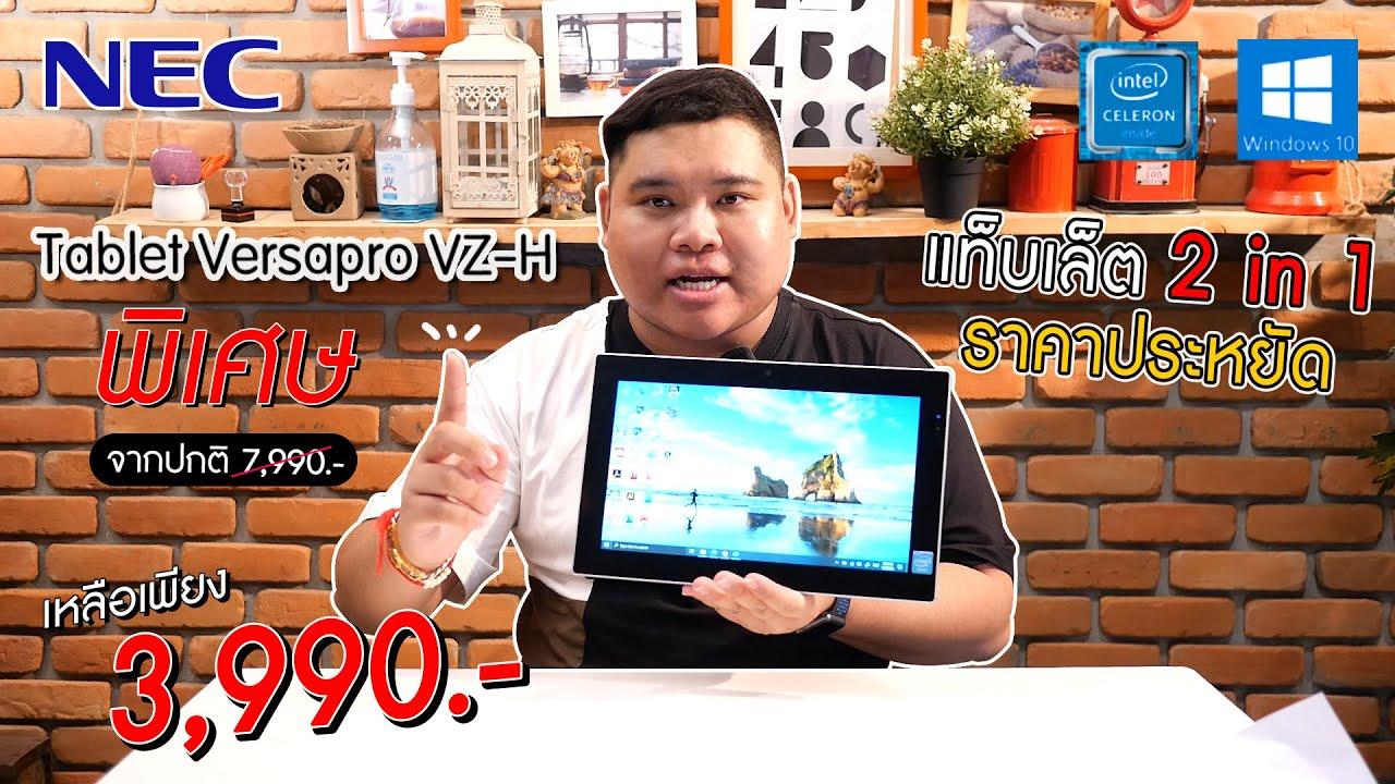 รีวิวแท็บเล็ต NEC Versapro แท็บเล็ตPC น้ำหนักเบา พกพาง่าย ราคาเพียง 3,990 บาท เท่านั้น!!!