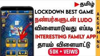 how to play ludo king with friends in Tamil || how to create room ludo game  tamil ||AK GAMING Tamil