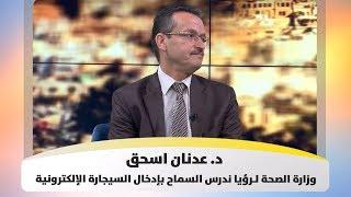 د. عدنان اسحق -  وزارة الصحة لـرؤيا ندرس السماح بإدخال السيجارة الإلكترونية