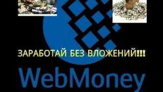 Вывод ДЕНЕГ с лучшего WebMoney крана! Ссылка на кран в описании!(Заходи каждые 20 минут и получай до 5 рублей! Выводи от 1 рубля на Payeer и Webmoney моментально! РЕГИСТРИРУЕМСЯ http://go..., 2016-06-03T12:22:54.000Z)