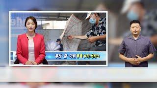 강북구, 무료 우산 수리 및 칼·가위 갈이 순회 서비스…